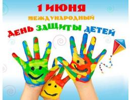 Дарим радость в день защиты детей!