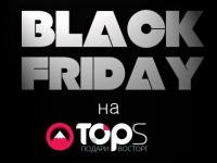Для шопоголиков Black Friday уже начинается сегодня!