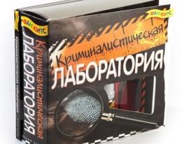 Детский игровой набор Криминалистическая лаборатория фото, купить, цена