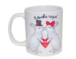 "Чашка с кроликами ""Кльова пара"" фото"
