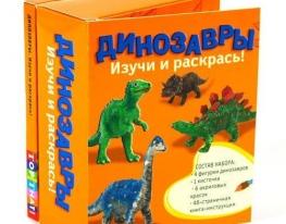 Набор для творчества Динозавры. Изучи и раскрась фото, купить, цена, отзывы