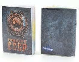 Обложка виниловая на паспорт Рожден в СССР фото