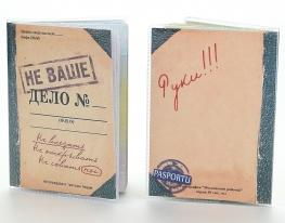 Обложка виниловая на паспорт Не ваше Дело фото
