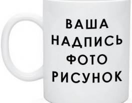 Кружка с ТВОИМ принтом (ФОТО) белая фото