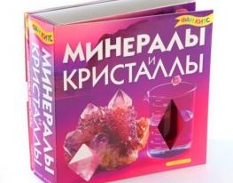 Набор экспериментов Минералы и кристалы фото, купить, цена