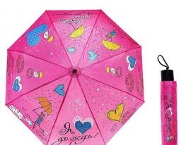 Зонт Люблю дождь! фото