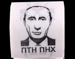 Туалетная бумага Путин фото