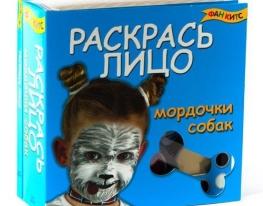 Детский набор для творчества Раскрась лицо. Мордочки собак фото, купить, цена, отзывы