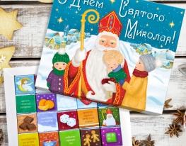 Шоколадный набор С Днем Святого Николая 100 г УКР фото