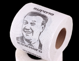 Туалетная бумага Янукович фото