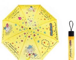 Зонт Шагаю к Счастью фото