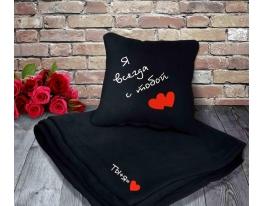 Набор подушка и плед с вышивкой Я всегда с тобой Черный фото
