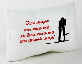 Подушка любимым Ты - целый мир! фото
