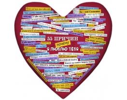Подушка Сердце 55 причин, почему я люблю тебя фото