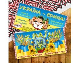 Шоколадка Патриотическая Украина фото 1