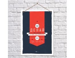 Постер Делай, что можешь фото