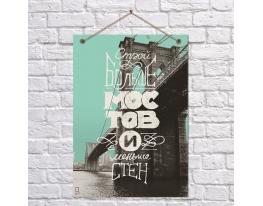 Постер Мосты, а не стены фото