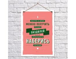 Постер Наберись терпения фото