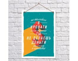 Постер Не валяйся в кровати фото