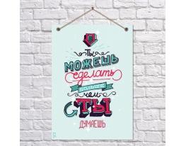 Постер Ты можешь больше, чем думаешь фото