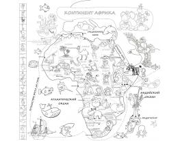 Обои-раскраски Континент Африка 100х100см фото