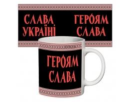 Красивая чашка Слава Украине фото