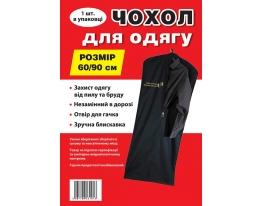 Чехол для одежды 60х90 см фото