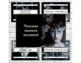 Чековая книжка желаний Оттенки серого фото