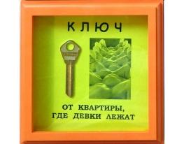 Рамка Ключ от квартиры фото