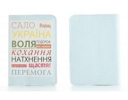 Кожаная обложка на паспорт Сало Борщ Украина фото