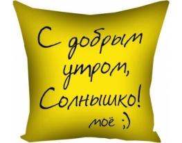 Подушка С добрым утром фото