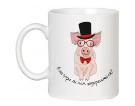 Чашка с свиньей А не пора ли нам подкрепиться? фото