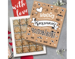 Шоколадный набор Любимому мужчине крафтовый 100 г УКР фото