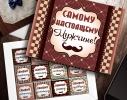 Шоколадный набор Самому Настоящему Мужчине фото 1