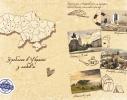Кожаная обложка на паспорт Путешествие по Украине фото 1