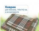 Коврик для пикника 145х142 см фото 4, цена, отзывы