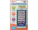 Интерактивный говорящий телефон - азбука русского алфавита Голубой фото 1