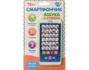 Интерактивный говорящий телефон - азбука русского алфавита Салатовый фото 1