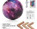 Настольный светильник 3D MOON LAMP Месяц 15 см Цветной фото 2