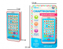 Интерактивный говорящий телефон - азбука украинского алфавита Красный фото 3
