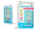 Интерактивный говорящий телефон - азбука украинского алфавита Голубой фото 3