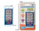 Интерактивный говорящий телефон - азбука русского алфавита Голубой фото 3