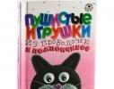 Набор для детского творчества Пушистые игрушки из проволочек и помпончиков фото 4, купить, цена, отзывы