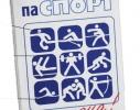 Обложка виниловая на паспорт Чемпиона фото 1