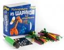 Детский набор для творчества Моделирование из шариков фото 1, купить, цена, отзывы