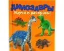 Набор для творчества Динозавры. Изучи и раскрась фото 2, купить, цена, отзывы