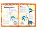 Набор для творчества Динозавры. Изучи и раскрась фото 3, купить, цена, отзывы