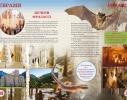 Чудеса природы шести континентов Иллюстрированная энциклопедия фото 2