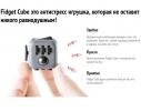 Оригинальный кубик Fidget Cube фото 1, купить, цена, отзывы