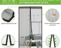 Антимоскитная шторка NOT FLY на сплошном магните 210 x 100 см. Фиолетовая фото 2